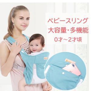 抱っこ紐 ヒップシート 新生児 抱っこひも 新生児 0才〜2才頃 軽量 コンパクト 洗える ベビース...