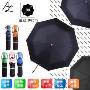 折りたたみ傘 女性 男性 雨傘 日傘 三つ折り 晴雨兼用 自動開閉 8本骨 直径97cm 大きめサイズ 耐風仕様 宅配便t|angelluna