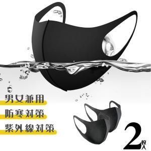 【4月下旬予約】マスク 洗える 2枚セット 男女兼用 大人用 個包装 立体 伸縮性 ウレタンマスク ...