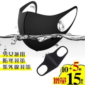【4月中旬予約】マスク 洗える 15枚セット 男女兼用 大人用 個包装 立体 伸縮性 ウレタンマスク...