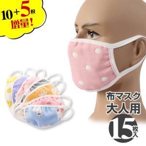 【4月中旬予約】マスク 洗える 大人用 15枚セット 布 6層ガーゼ マスク 防寒 痛くなりにくい ...