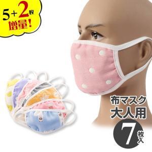 【4月中旬予約】マスク 洗える 大人用 7枚セット 布 6層ガーゼ マスク 防寒 痛くなりにくい メ...