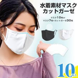 【4月下旬予約】マスク 10枚セット 水着素材 水着生地 布 洗える カットガーゼ 大人用 子供用 ...