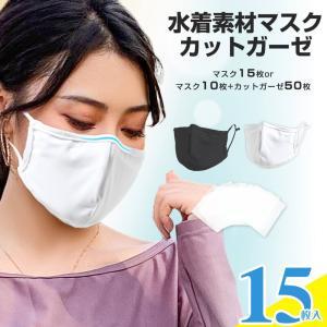 【4月下旬予約】マスク 15枚セット 水着素材 水着生地 布 洗える カットガーゼ 大人用 子供用 ...