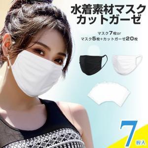 【4月下旬予約】マスク 7枚セット 水着素材 水着生地 布 洗える カットガーゼ 大人用 子供用 白...