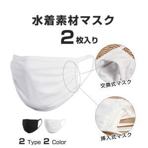 【4月下旬予約】マスク 2枚セット 水着素材 水着生地 水着マスク 布 洗えるマスク 大人用 男性用...