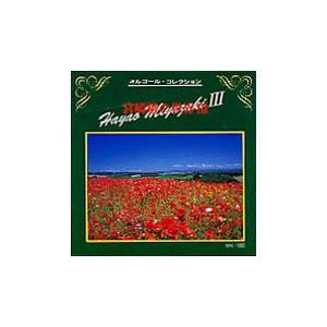宮崎 駿の世界 Vol.III 当店人気のオルゴールCD