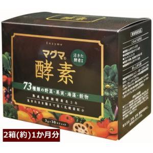 マグマ 酵素  2箱セット 3g×30スティック 水にさっと溶ける粉末酵素 (漢方)(酵素)(ダイエ...