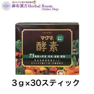 マグマ 酵素 3g×30スティック 水にさっと溶ける粉末酵素 (漢方)(酵素)(ダイエット)(美容)...