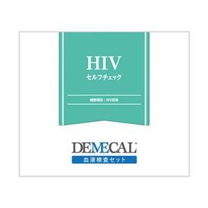 感染症検査 HIVセルフチェック  DEMECAL(デメカル) 在宅血液検査キット