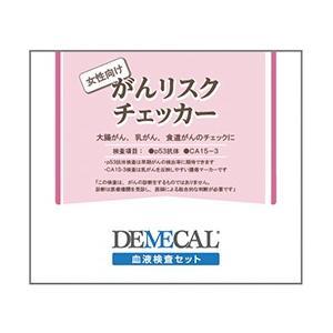がんリスクチェッカー女性向け   DEMECAL(デメカル) 在宅血液検査キット