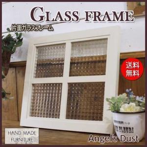 ガラスフレーム 木製 ひのき 室内窓 チェッカーガラス アンティークホワイト 桟入り ガラス窓 40×2×35cm フィックス窓 明り取り窓 北欧 受注製作 angelsdust