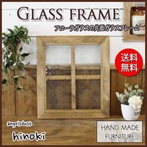 ガラスフレーム FIX窓 室内窓 カフェ窓 木製 ひのき フローラガラス窓 桟入りガラス窓 40×35cm 北欧 アンティークブラウン 受注製作 angelsdust