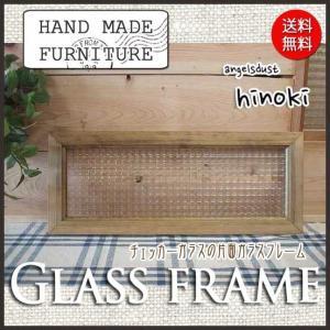ガラスフレーム 木製 ひのき フランス製チェッカーガラス片面仕様(50×20cm)北欧 アンティークブラウン 受注製作 angelsdust
