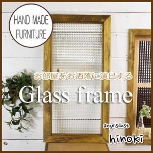 ガラスフレーム FIX窓 室内窓 カフェ窓 木製 ひのき フランス製チェッカーガラス 35×68cm 北欧(アンティークブラウン)受注製作 angelsdust
