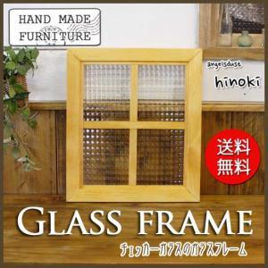 ガラスフレーム FIX窓 室内窓 カフェ窓 木製 ひのき フランス製チェッカーガラス 片面桟入りガラス窓 40×35cm 北欧(ナチュラル)受注製作 angelsdust