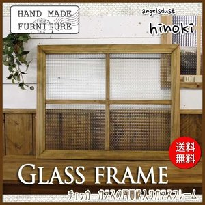ガラスフレーム FIX窓 室内窓 カフェ窓 木製 ひのき フランス製チェッカーガラス 両面仕様桟入り 75×60cm・厚み2.5cm 北欧 アンティークブラウン 受注製作 angelsdust