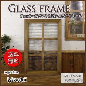 ガラスフレーム FIX窓 室内窓 カフェ窓 木製 ひのき フランス製チェッカーガラス 両面仕様桟入り 40×60cm・厚み2.5cm 北欧 アンティークブラウン 受注製作 angelsdust