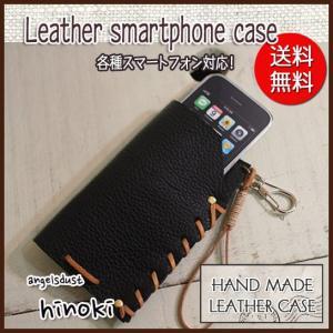 iPhone7/iPhone7Plusも対応 レザースマートフォンケース ダブルレザー ブラック型押し 専用ケース|angelsdust