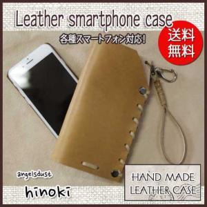 iPhone7/iPhone7Plusも対応 レザースマートフォンケース ダブルレザーヌメ革 ストラップつき 専用ケース|angelsdust