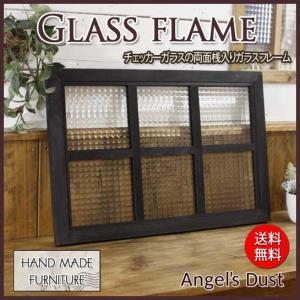 ガラスフレーム 木製 ひのき ブラックステイン フランス製チェッカーガラス 両面仕様桟入り 40×60cm・厚み2.5cm 北欧 受注製作 angelsdust