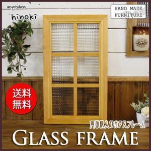 ガラスフレーム FIX窓 室内窓 カフェ窓 木製ひのき フランス製チェッカーガラス 両面仕様桟入り 35×60cm・厚み2.5cm 北欧  ナチュラル 受注製作|angelsdust