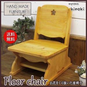 フロアチェア 木製ひのき アンティーク調家具 お花のくりぬき こたつ用座椅子 チャイルドチェア 35×41×49cm ナチュラル 受注製作|angelsdust