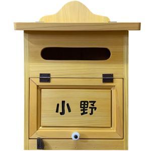 ポスト 縦型 木製 ひのき 奥行17cm 名入れ 表札付き 漢字 郵便受け ナチュラル 受注製作|angelsdust