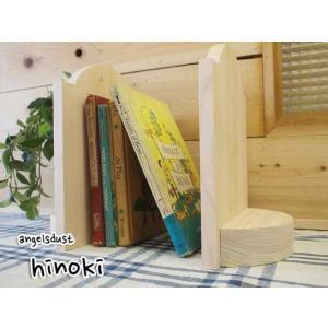 ブックエンド 木製 ひのき 本棚 ブックスタンド2個セット(無塗装白木)受注製作|angelsdust