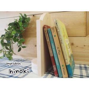 ブックエンド 木製 ひのき 本棚 ブックスタンド(無塗装白木)受注製作|angelsdust