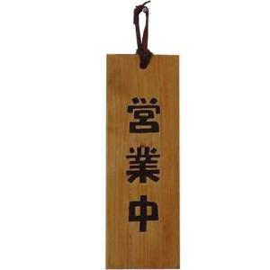 ひのきの木製プレート 営業中&準備中プレート 送料無料|angelsdust