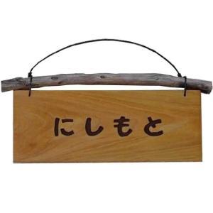 流木付き ひのきの木製ネームプレート 表札 ひらがな 送料無料|angelsdust