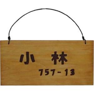 ひのきの木製ネームプレート 表札 漢字 番地入り 送料無料|angelsdust