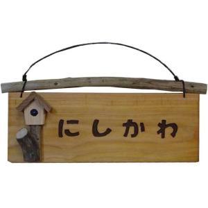 天然石入り(ラピスラズリ)流木ツリーハウス&流木つき ひのきの木製ネームプレート 表札 ひらがな 送料無料|angelsdust