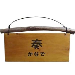 流木付き ひのきの木製ネームプレート 表札 平仮名よみがな入り 送料無料|angelsdust