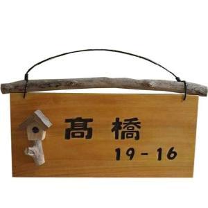 天然石入り(ラピスラズリ)流木ツリーハウス&流木つき ひのきの木製ネームプレート 表札 漢字 番地入り 送料無料|angelsdust