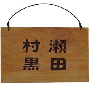 二世帯住宅用 ひのきの木製ネームプレート 表札 漢字 送料無料|angelsdust