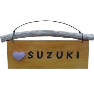 流木付き ハート(ラベンダー)の木製ネームプレート 表札 漢字 送料無料|angelsdust