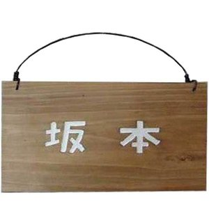 アンティークブラウン ひのきの木製ネームプレート 表札 漢字(文字ホワイト) 送料無料|angelsdust