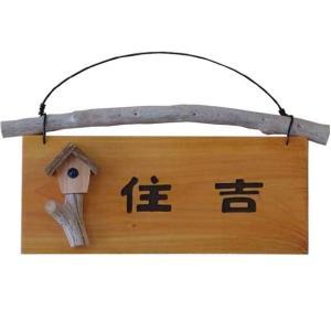 天然石入り(ラピスラズリ)流木ツリーハウス&流木つき ひのきの木製ネームプレート 表札 漢字 送料無料|angelsdust