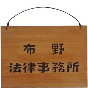 大きめの看板 ひのきの木製サインボード(文字2列タイプ)送料無料|angelsdust