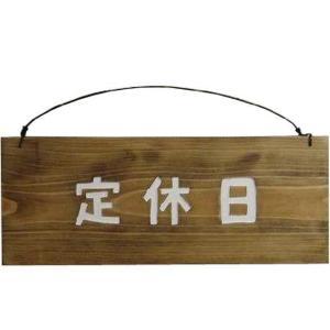 アンティークブラウン ひのきの木製プレート 定休日プレート(文字ホワイト) 送料無料|angelsdust