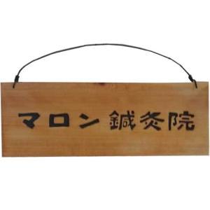 ひのきの木製サインボード 店舗用看板 送料無料|angelsdust