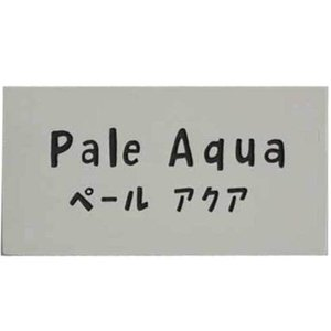 アンティークホワイト マグネットタイプ ひのきの木製サインボード(読み仮名入り)送料無料|angelsdust