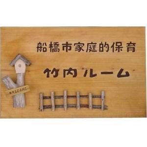 流木ツリーハウス ひのきの大きなショップサインボード 店舗看板 ショップ用看板 送料無料|angelsdust