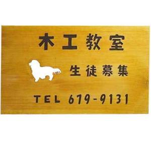 看板 ひのき 木製 大きめサインボード(文字3列タイプ)ミニチュアダックスくりぬきプレート (ナチュラル)受注製作 送料無料|angelsdust