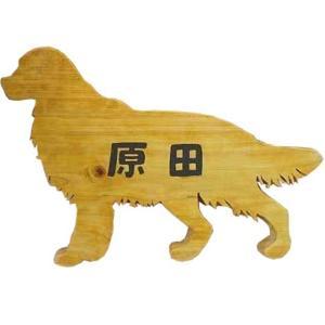 表札 ネームプレート ひのき 木製  (漢字) ゴールデンレトリバー犬型プレート(ナチュラル)受注製作 送料無料|angelsdust