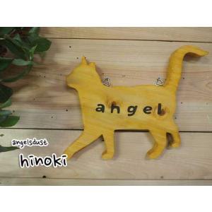 ネームプレート ひのき 木製 表札(英字)アメリカンショートヘア 猫型プレート(ナチュラル)受注製作 送料無料|angelsdust