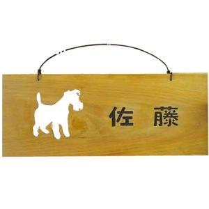ネームプレート ひのき 木製 表札(漢字)ウェルシュ・テリアくりぬきプレート(ナチュラル)受注製作 送料無料|angelsdust