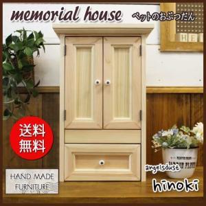ペットのお仏壇 ひのき 木製扉 引き出し スライドレールつき棚 ペット用メモリアルハウス 無塗装白木 受注製作|angelsdust